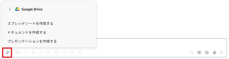 Google Driveのイメージ②