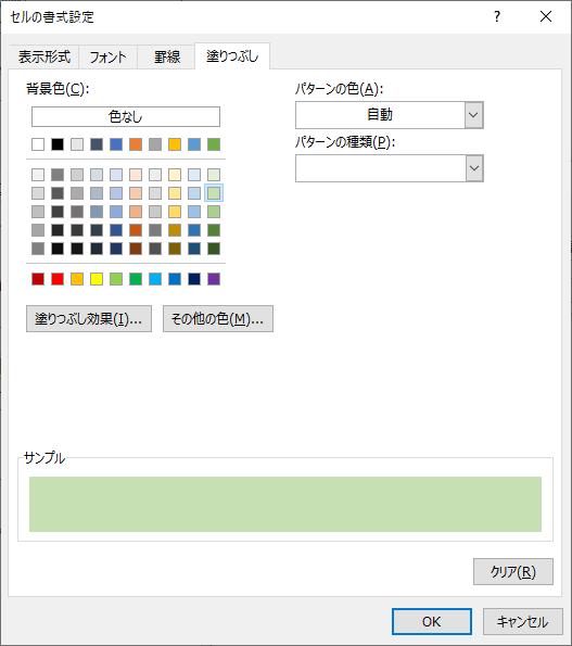 塗りつぶしの色の設定