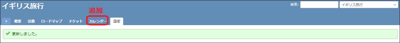 《保存》→プロジェクトメニュー《カレンダー》の追加