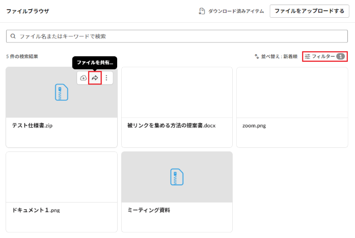 ファイルの共有画面
