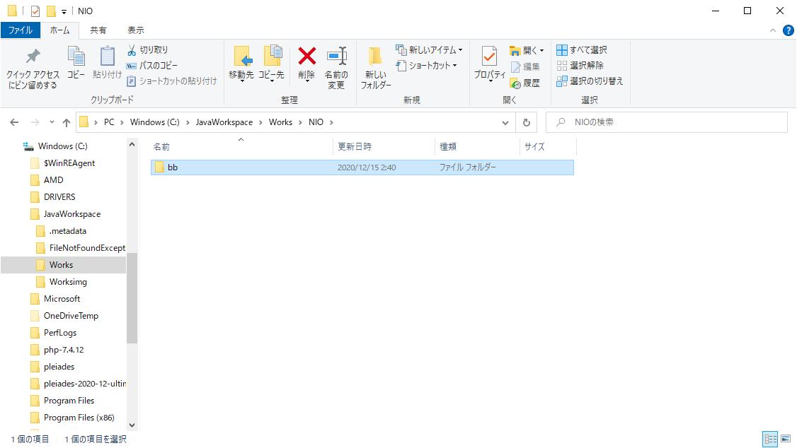 ファイル・ディレクトリを削除するサンプルコードの実行結果1