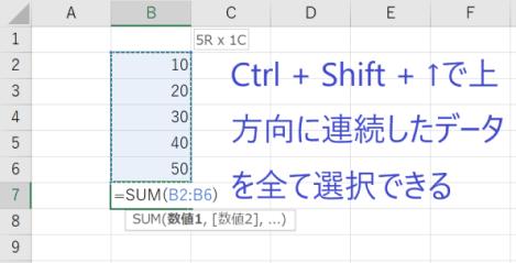 Ctrl+Shift+↑で上方向に連続したデータ全てを選択