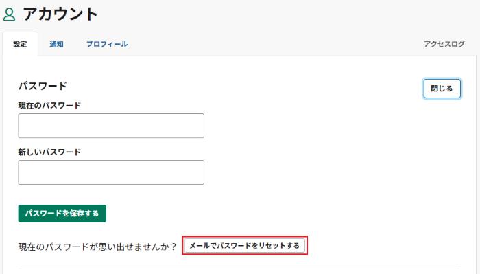 アカウント設定ページからのパスワードリセット画面