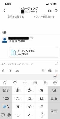 Slackのメッセージ画面