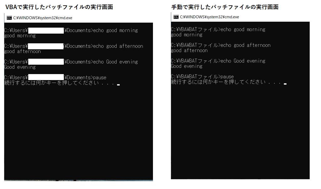 バッチファイル実行結果の比較(VBA&手動)
