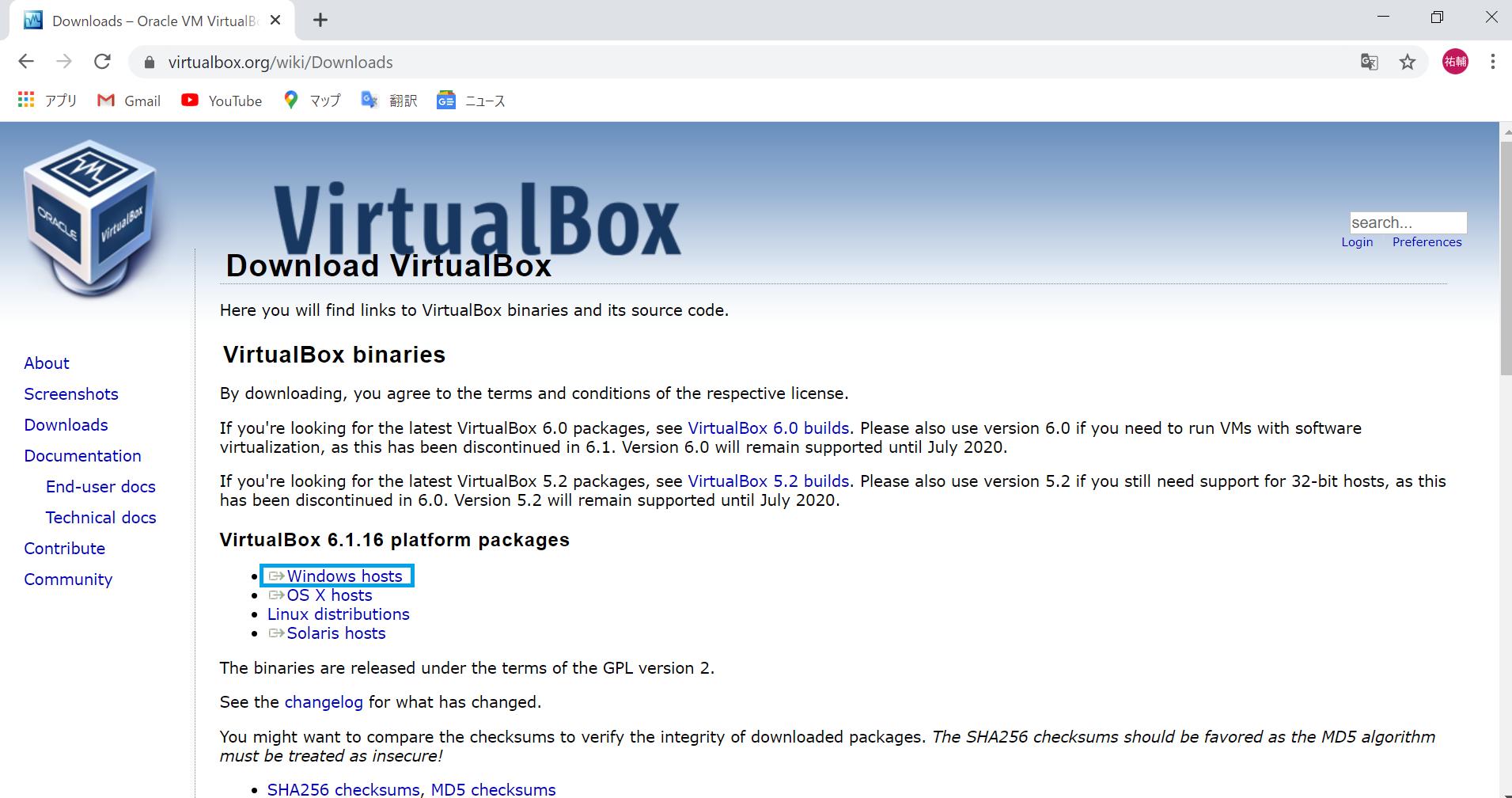 『Windows hosts』をクリックしダウンロード