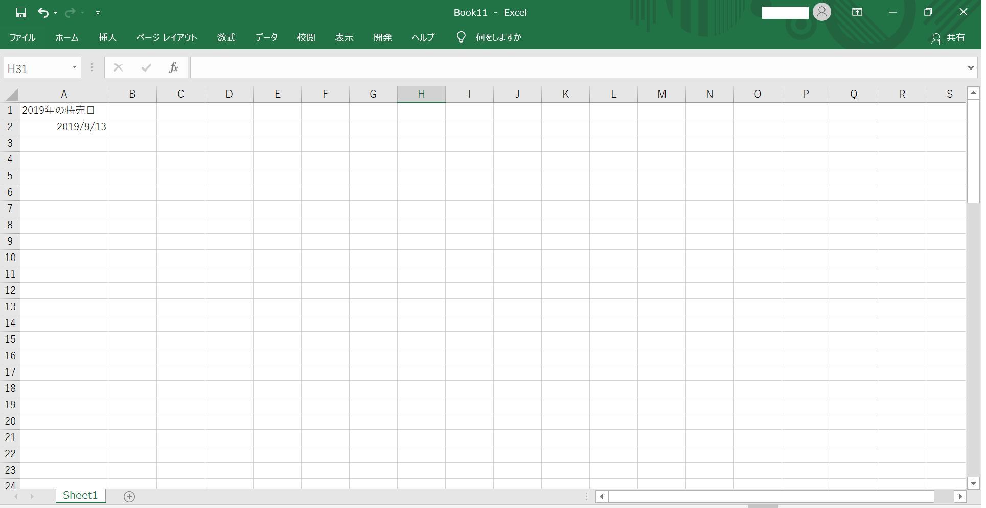 日付から曜日を確認するマクロを実行する前の画面