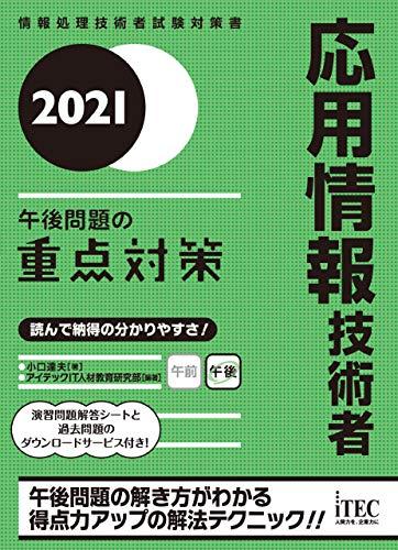 2021 応用情報技術者 午後問題の重点対策