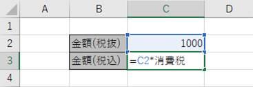 税込価格を計算するセルの式