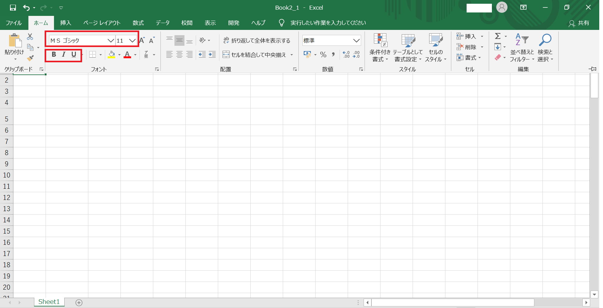 Excelのフォント設定ボタン