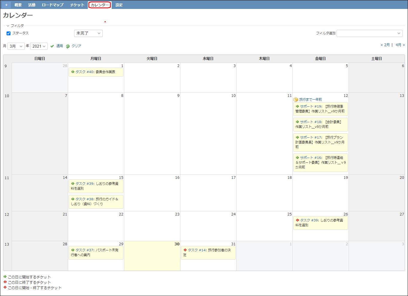 カレンダー機能の画面