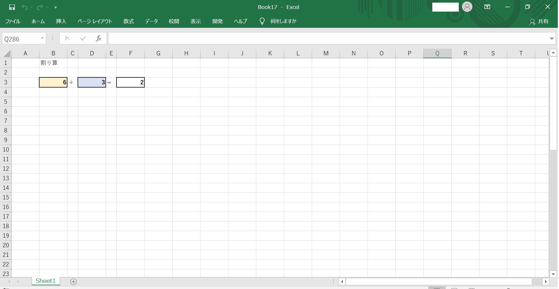 ブックに数値入力後の処理結果(正常)イメージ
