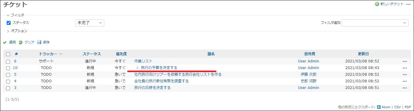 チケット一覧→子チケットに『 > 』の表記