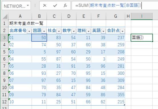 同列の指定項目の値を参照する例