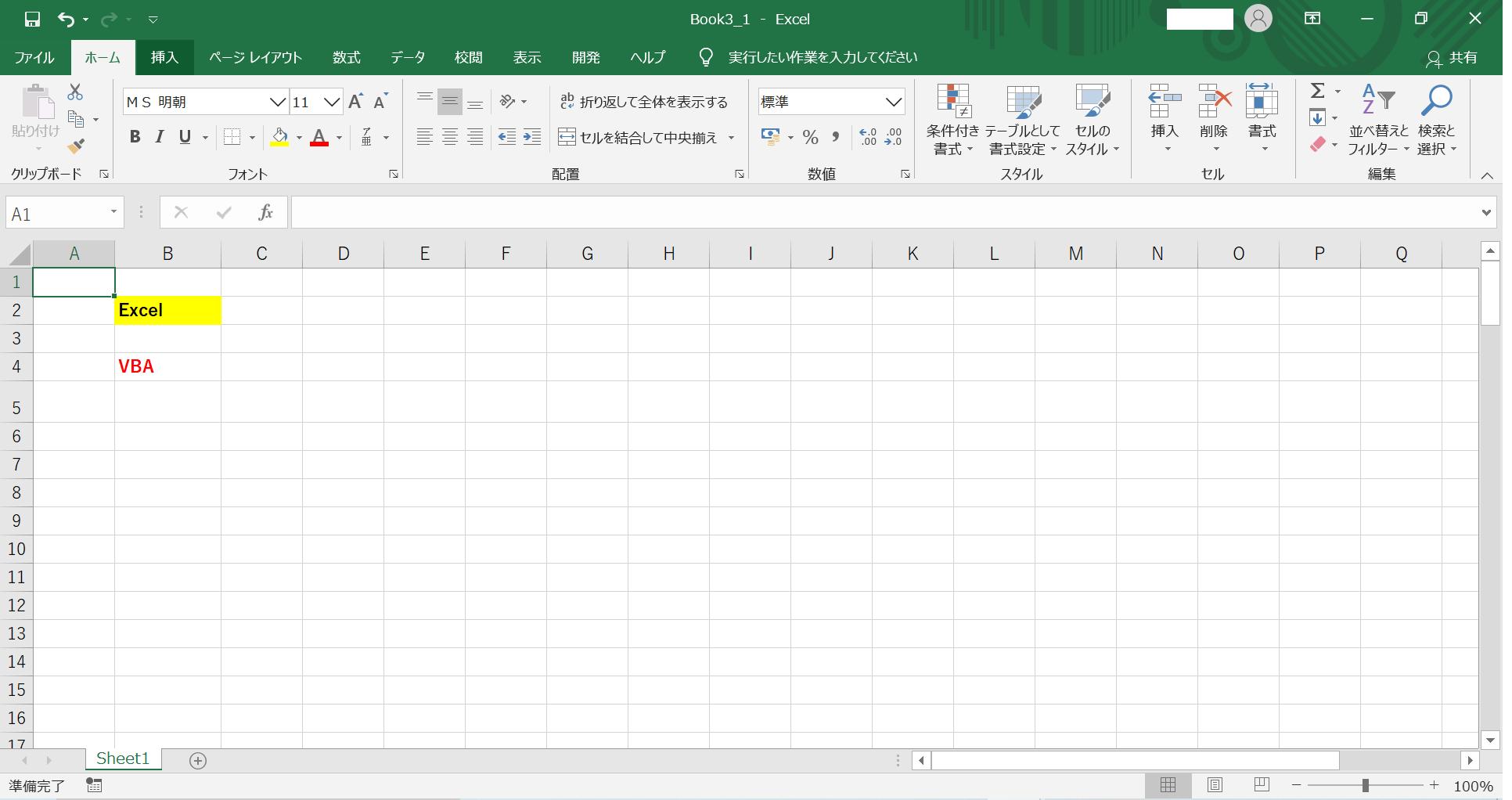 Excelにおけるフォントのカラー変更やセルの塗りつぶしの例