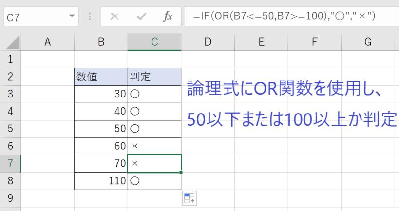 OR関数を使って複数条件を指定した数式の例