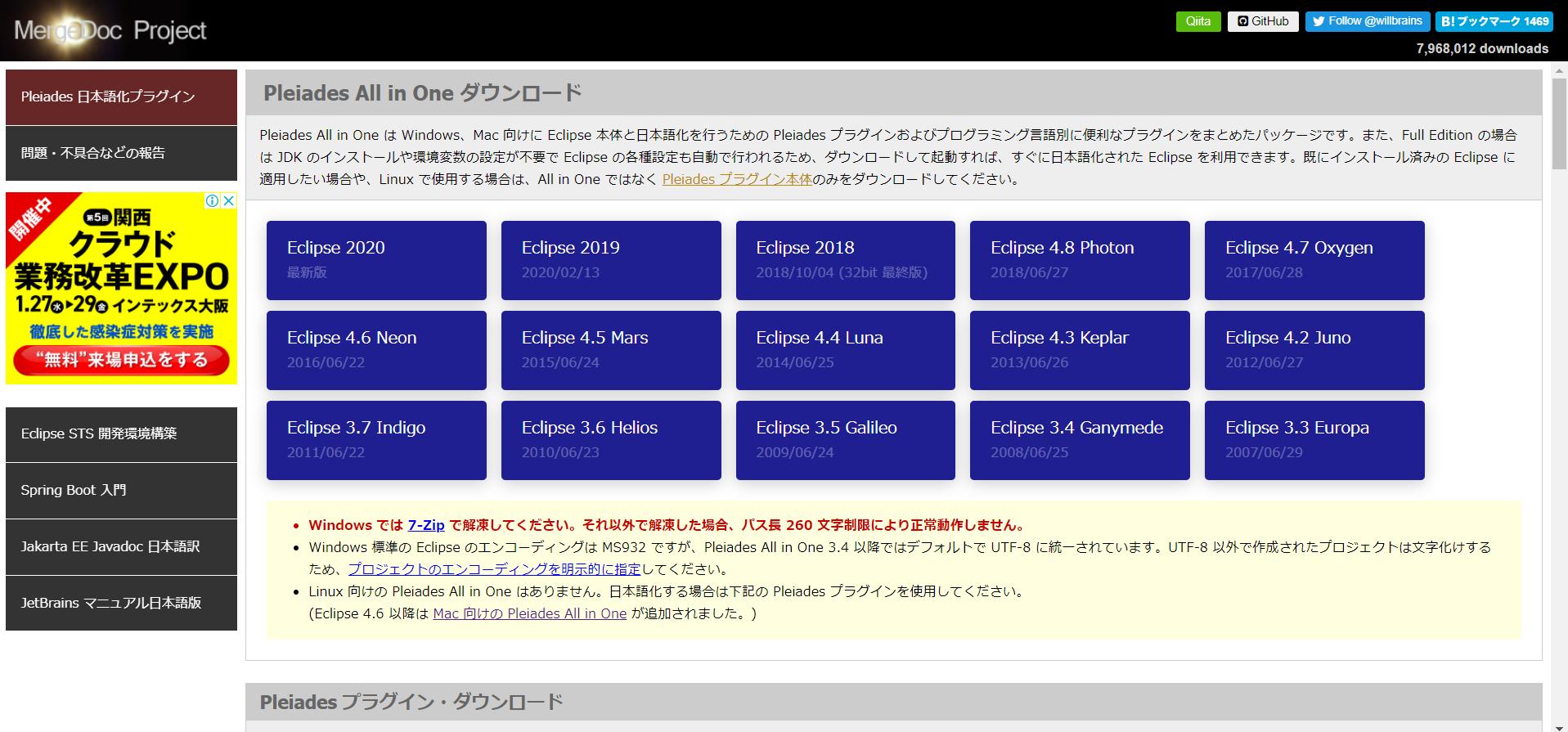 Eclipse ダウンロードサイト画面