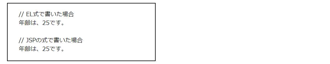 EL式実行結果1