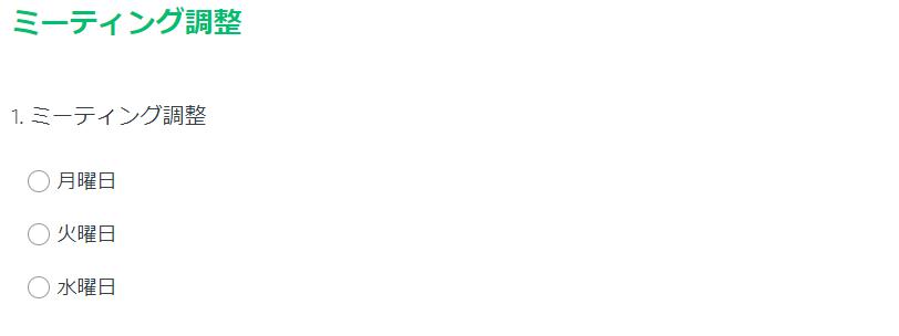 SurveyMonkeyアンケートイメージ