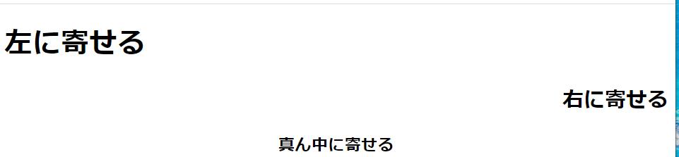 text-alignの使用例