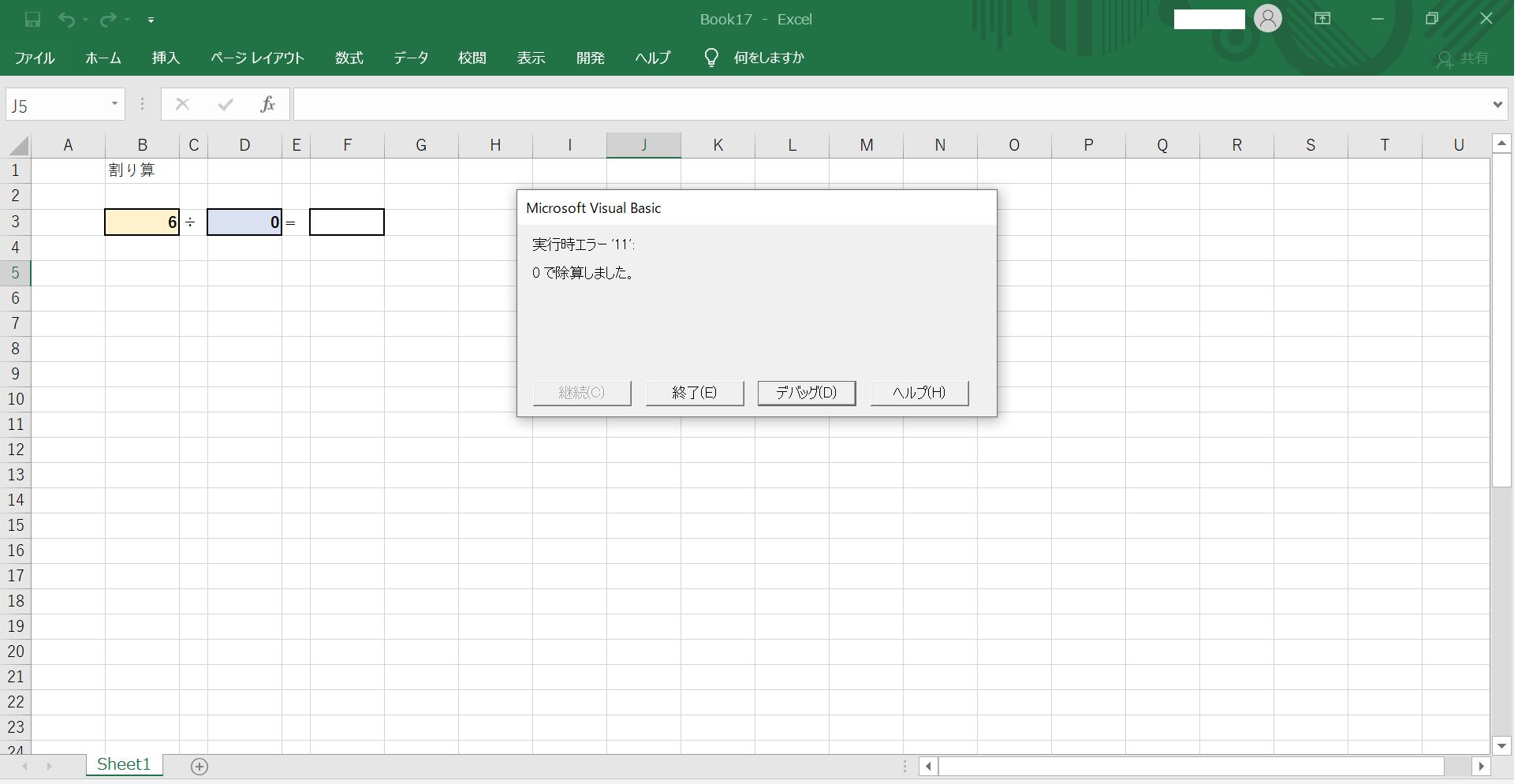 ブックに数値を入力後の処理結果(エラー発生)イメージ