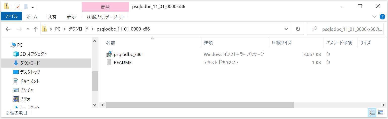 ダウンロードしたODBCzipファイル