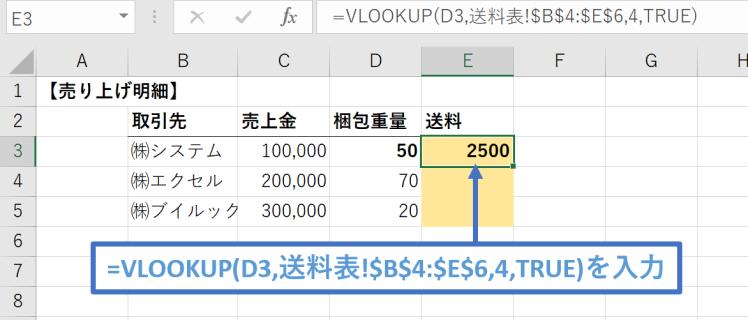 売上明細シートにVLOOKUP関数を使った数式を入力