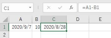 日付への減算の例