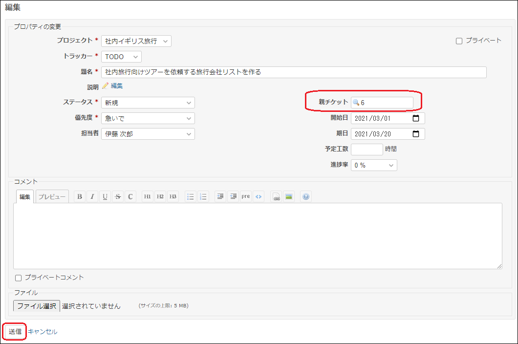 子に設定したいチケット画面→親チケット項目→チケット番号(#)