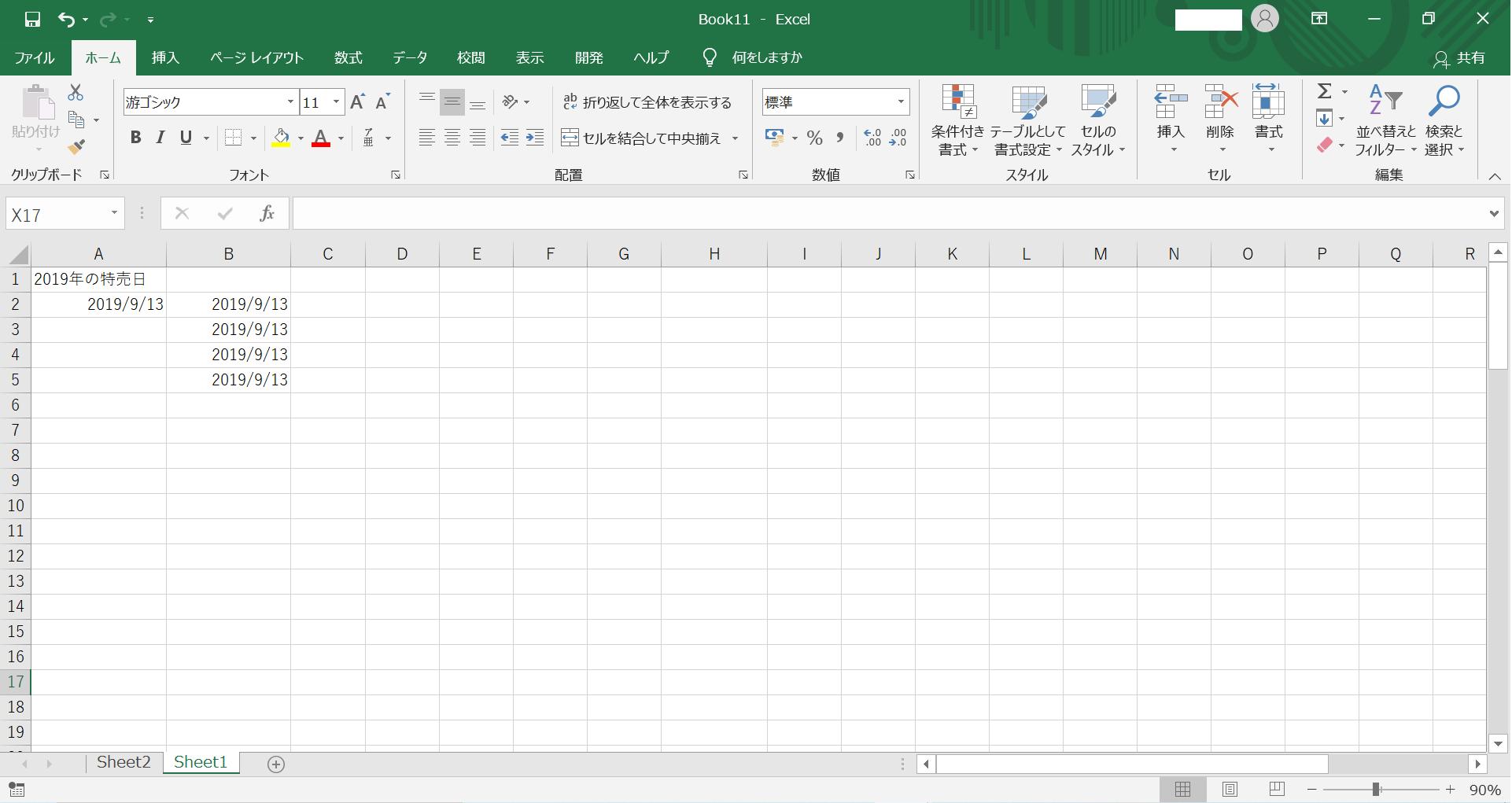 書式設定を変更して日付から曜日を確認するマクロを実行する前の画面