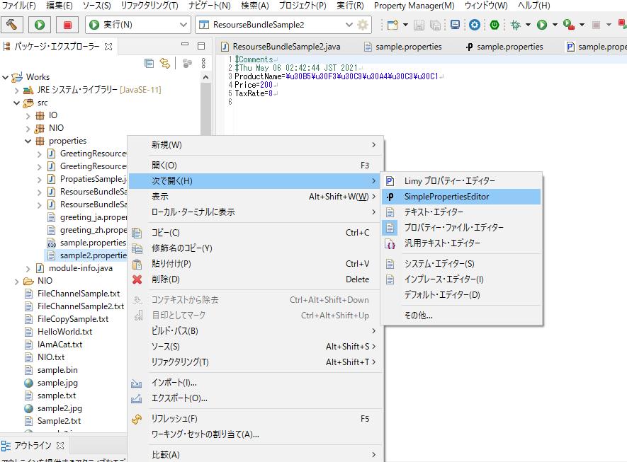 プロパティファイルを「Simple Properties Editor」で開く