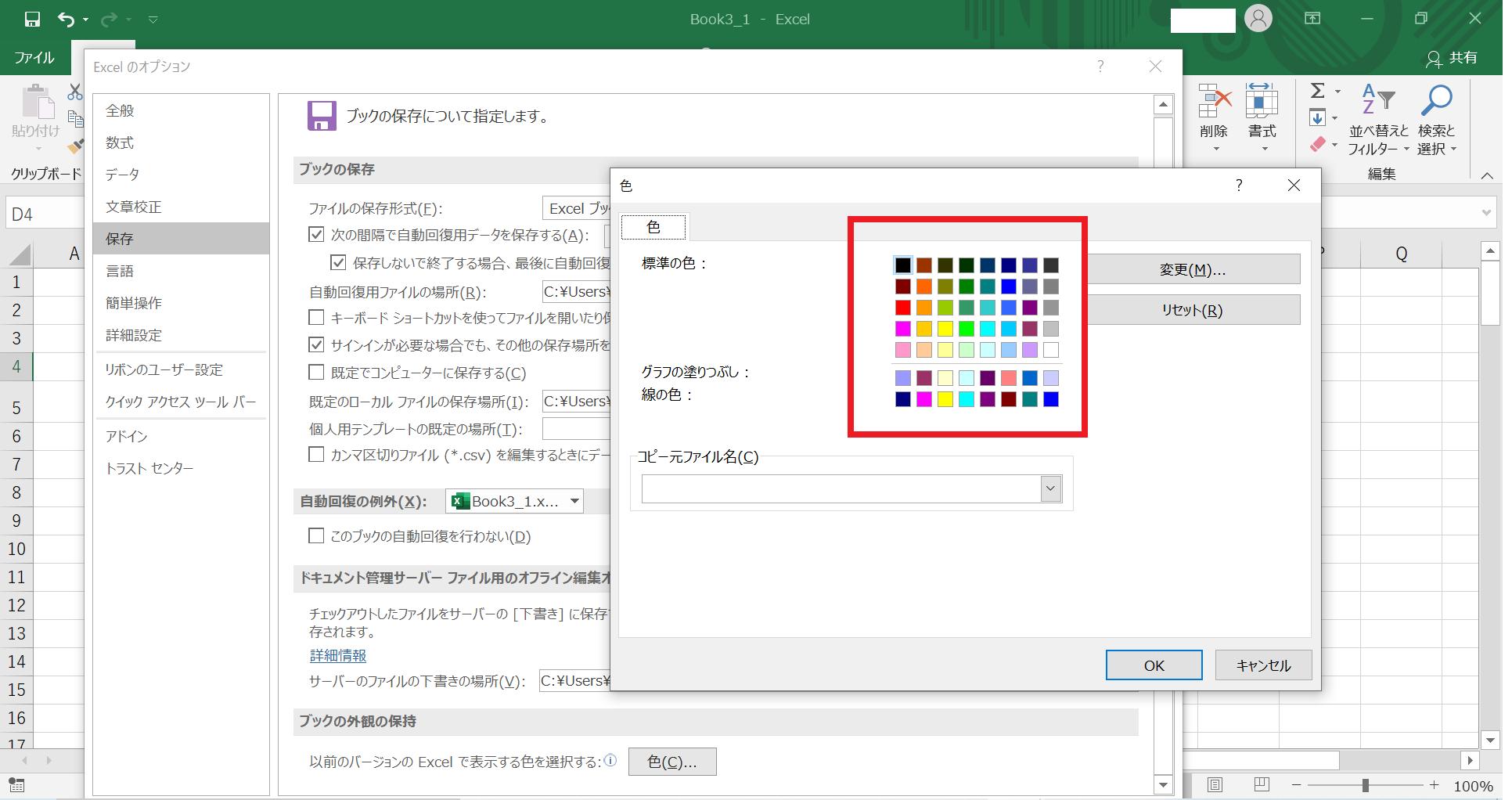 Excel上での色パレットの表示