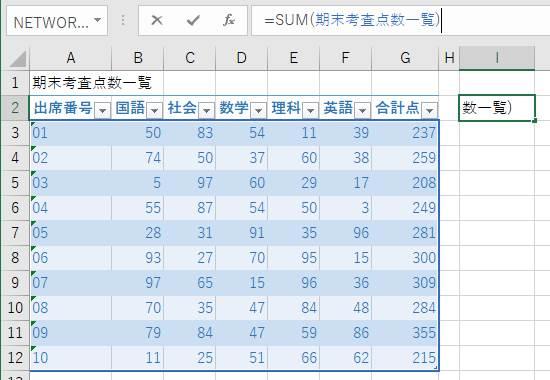 テーブル名を指定して、テーブル全体を参照した例