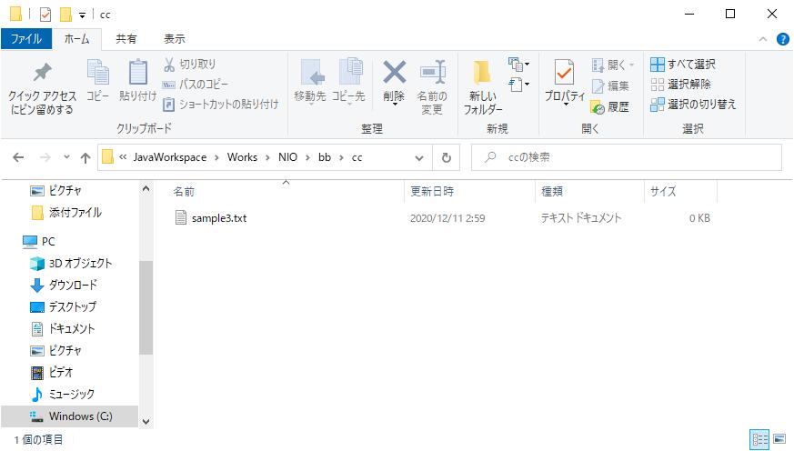 ファイル・ディレクトリをコピーするサンプルコードの実行結果3