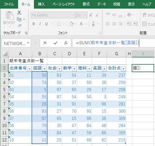 列名を市指定して、列データを参照する例