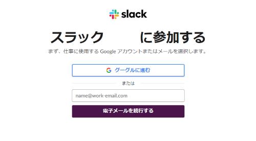 Slackの参加ページ