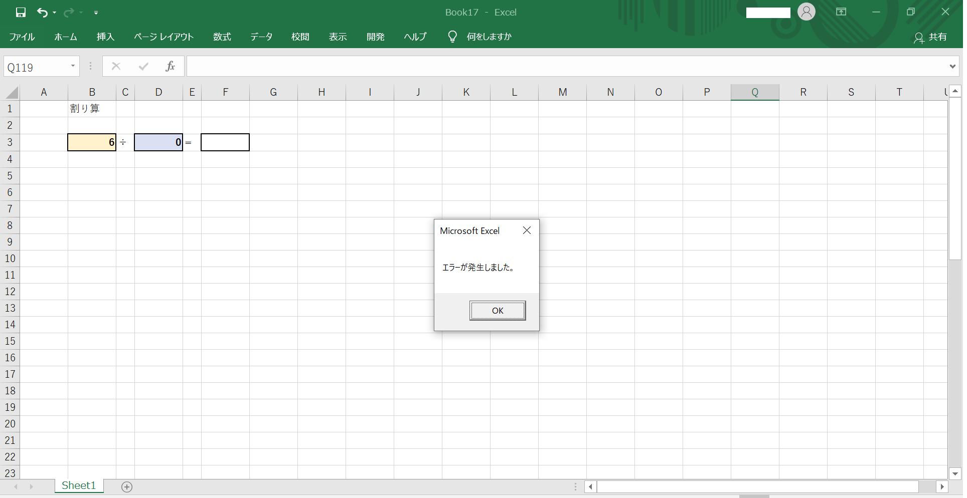 ブックに数値を入力後の処理結果(エラー後の処理)イメージ