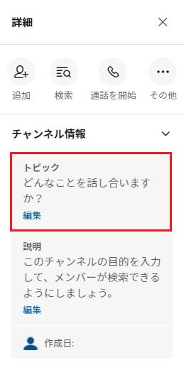 詳細からのトピック編集画面