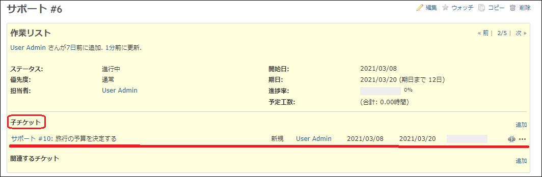 親チケット概要→子チケット一覧表示