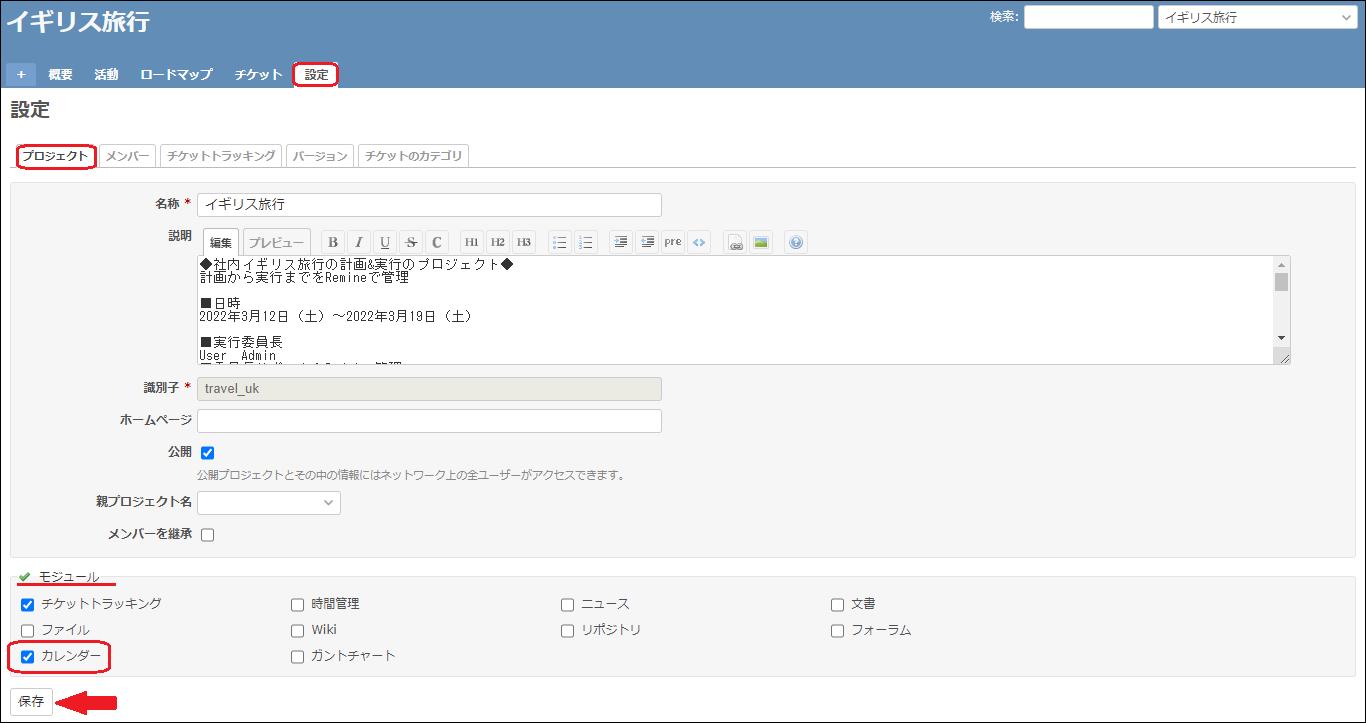 プロジェクトメニュー《設定》→設定メニュー《プロジェクト》→モジュール欄の《カレンダー》にチェック✓→《保存》