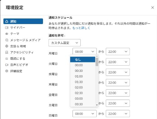 カスタム設定の時間指定画面