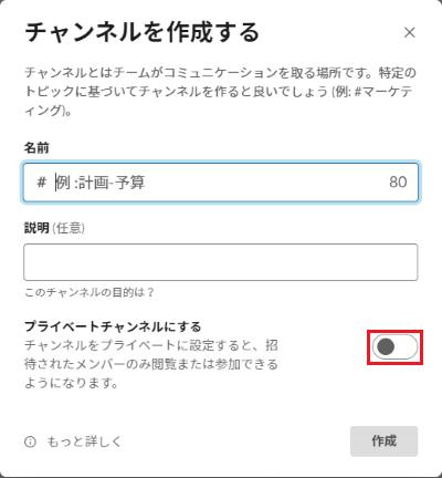 プライベートチャンネルの変更アイコン
