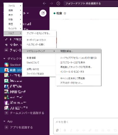 デスクトップ版のフィードバック送信方法