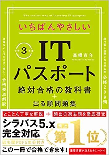 【令和3年度】いちばんやさしいITパスポート 絶対合格の教科書+出る順問題集の写真