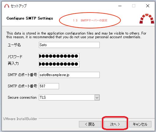 手順13 SMTPサーバーの設定