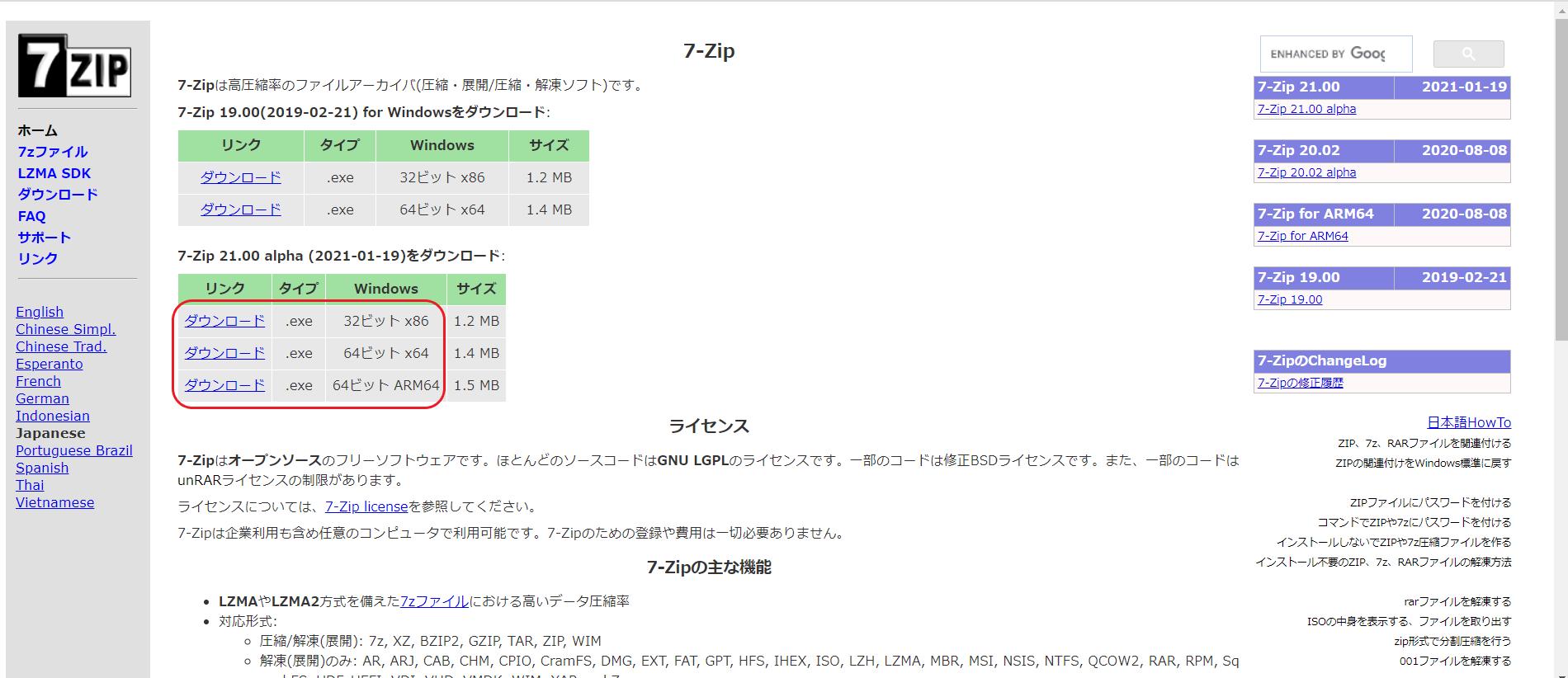 7-Zip ダウンロードリンク