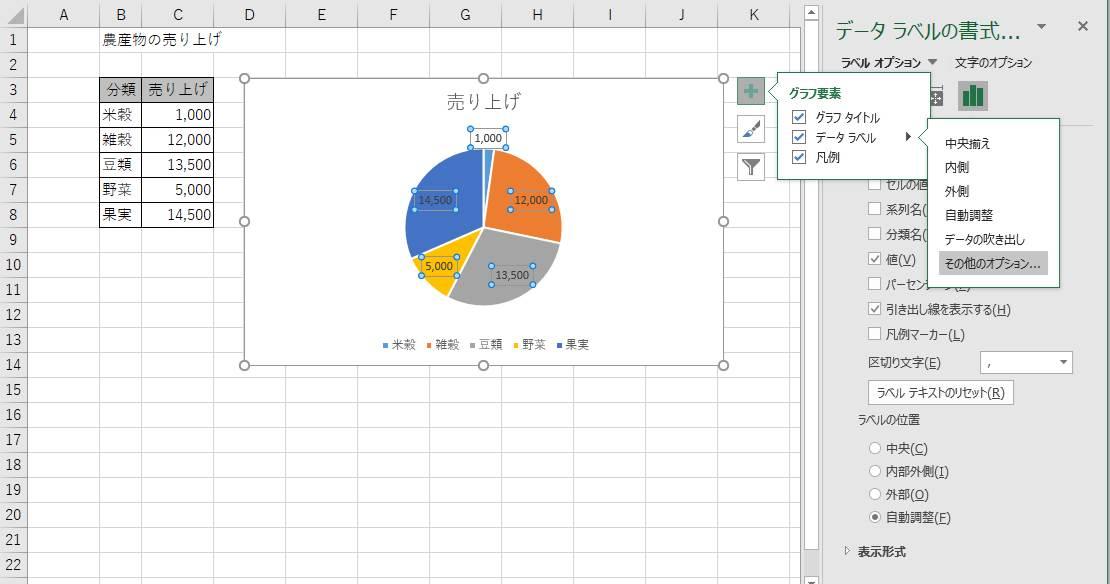 グラフ要素>データラベル>その他のオプションをクリックして、データラベルの書式設定を表示