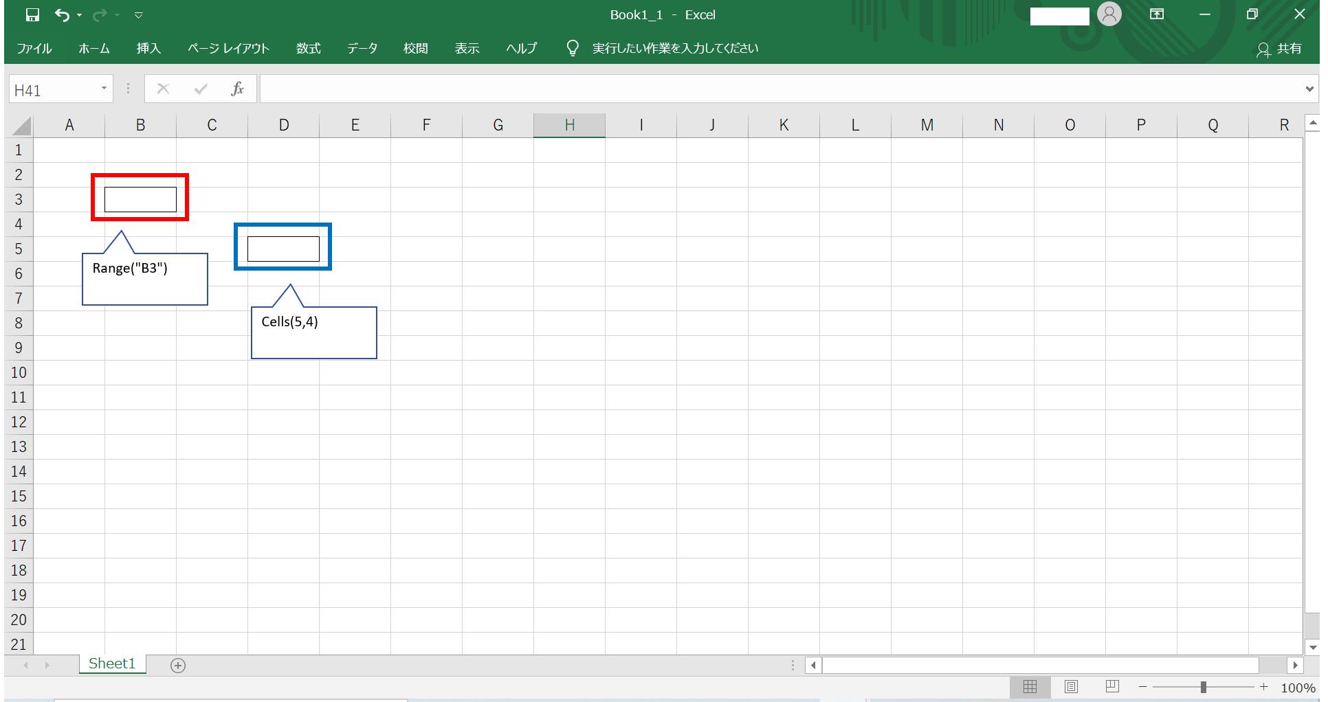 Excelの対象セルを指定する、2種類の方法