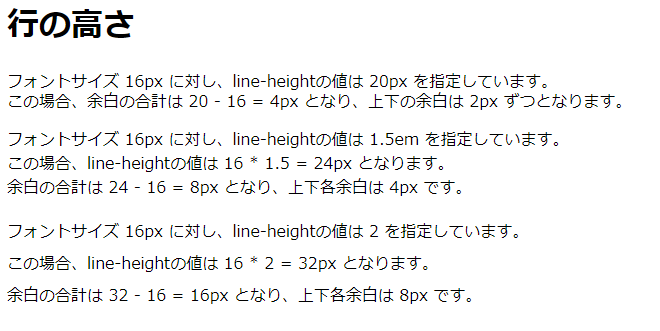 line-heightの設定例