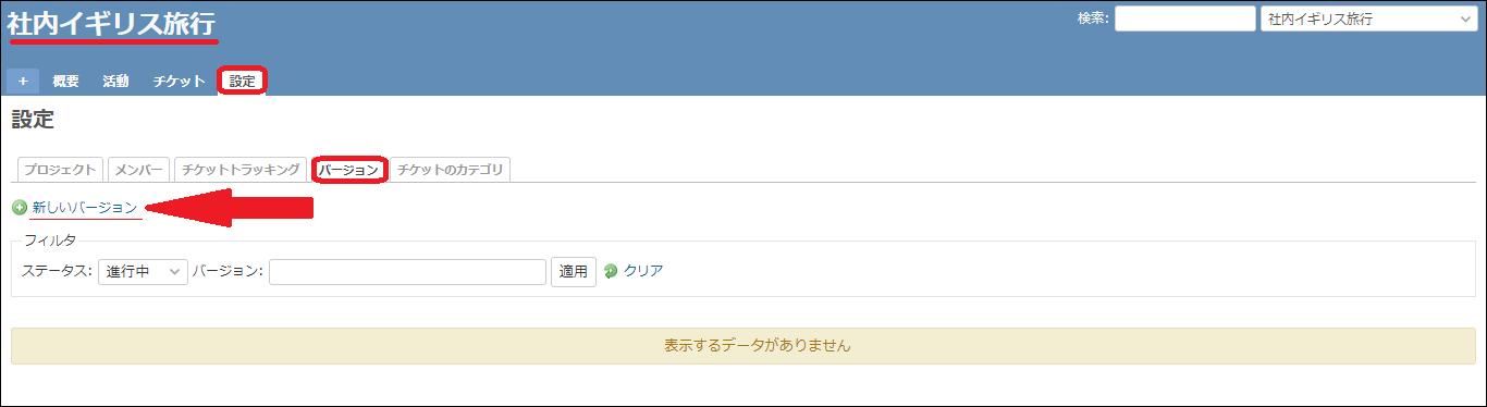 プロジェクトメニュー《設定》→《バージョン》→《新しいバージョン》をクリックする